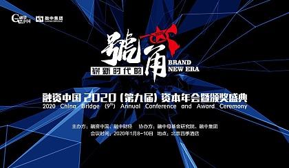 互动吧-融资中国2020(第九届)资本年会 ● 崭新时代的号角