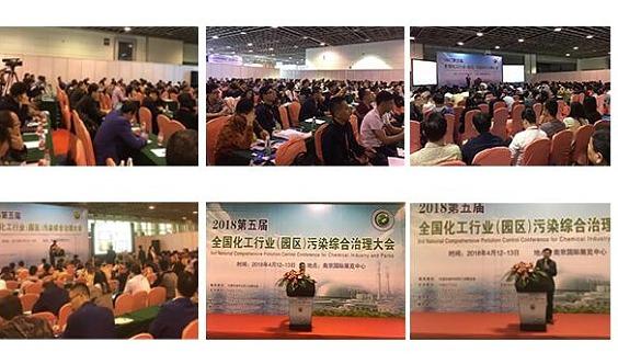 2020中国化工环保第一展,4月在南京举办!