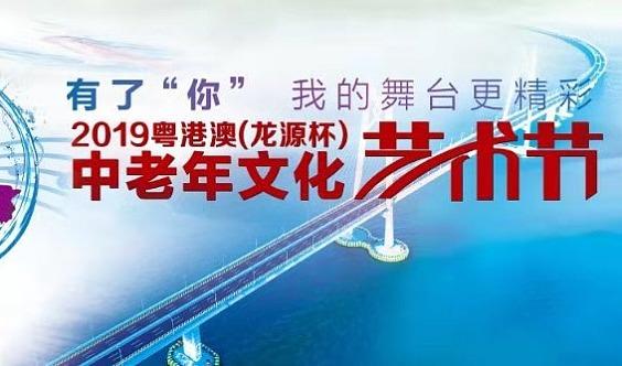2019 粤港澳文化艺术节 --招募艺术团演出人员(12月)