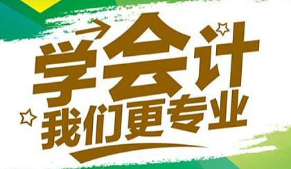 互动吧-【北京会计培训试听课】零基础会计入门 做账报税实操