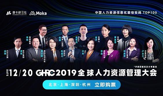 数字人力·预见未来 | 2019全球人力资源管理大会 【深圳会场】