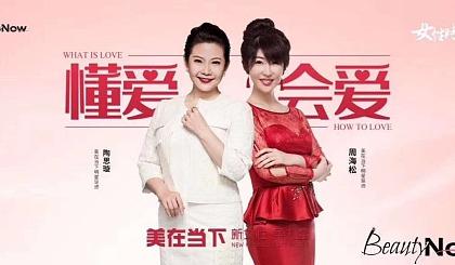 """互动吧-北京站""""美是一种信仰""""懂美会爱公益沙龙ing"""