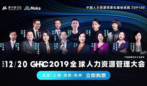 数字人力·预见未来 | 2019全球人力资源管理大会 【北京会场】