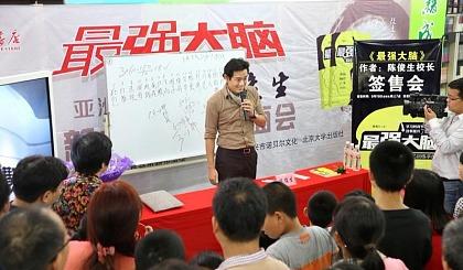 互动吧-有颜有才华!台湾明星莅临成都线下见面会亲授最强大脑记忆法,仅针对中小学生参加!