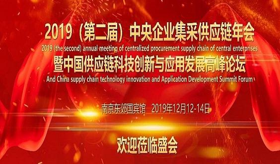 2019(第二届)中央企业集采供应链年会