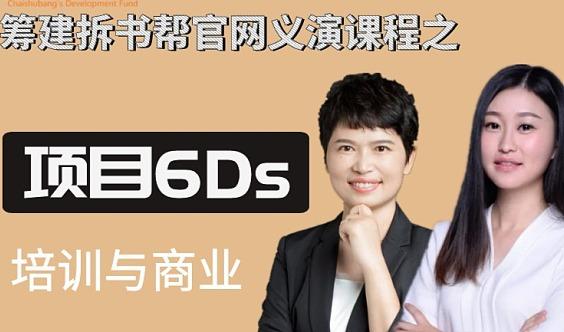 将培训转化为商业结果:学习项目设计的6Ds法则-杭州