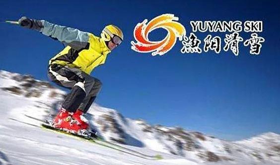 12.14/12.15【渔阳滑雪】北京高大上滑雪场-滑雪场老字号