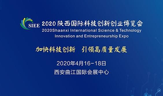 2020陕西国际科技创新创业博览会