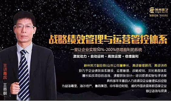 12.20济南《人力资源赋能2020-绩效管理与运营管控》高端精品沙龙