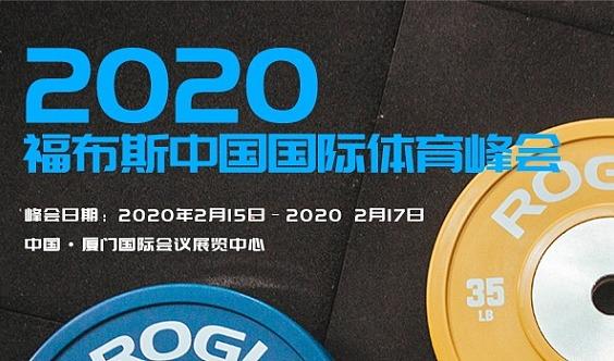 2020 福布斯中国国际体育峰会