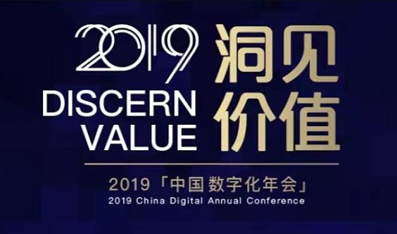 """中国数字化年会之2019中国数字化营销大会暨""""金牛奖""""颁奖典礼"""