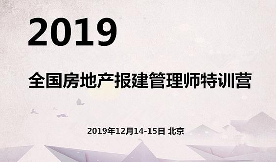 【北京】2019全国房地产报建管理师特训营(12月14-15日)