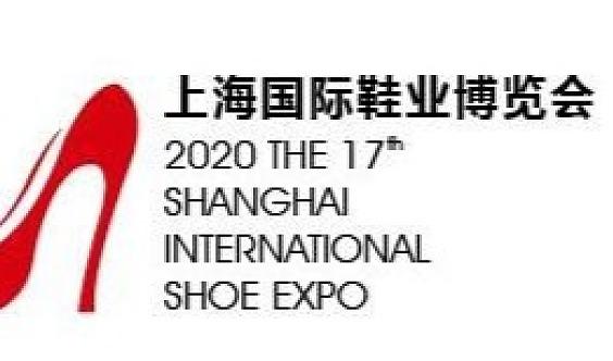 2020年上海鞋展(中国鞋展)