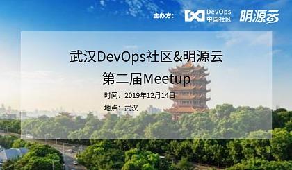 互动吧-武汉DevOps社区&明源云第二届Meetup