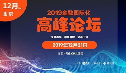 互动吧-2019金融国际化高峰论坛●北京站