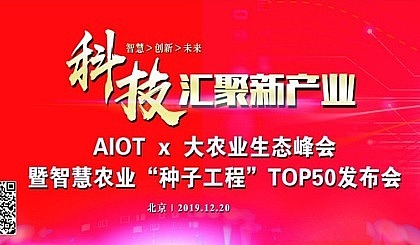 """互动吧-AIOT ✖ 大农业生态峰会暨智慧农业""""种子工程""""发布会(12月20日 北京)"""