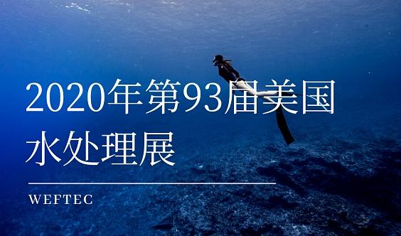 2020年第93届美国水处理展