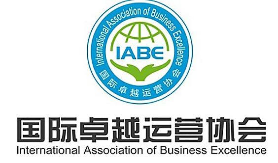 【12.15 南京】2019国际卓越运营南京年会——VUCA时代的增长动能