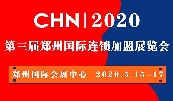2020CHN ·郑州国际连锁加盟展览会