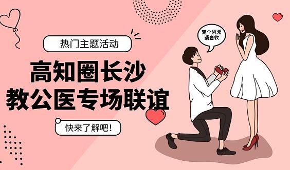 【本周日丨长沙】12.15教师&公务员&医生&律师&国企事业单位专场联谊