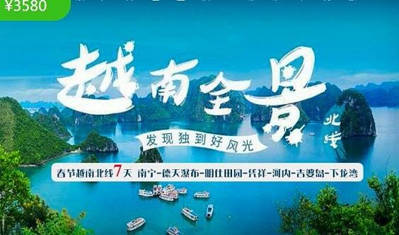 春节:广西,越南,春节-慢慢品味这个国家-越南北线纯玩(7日)