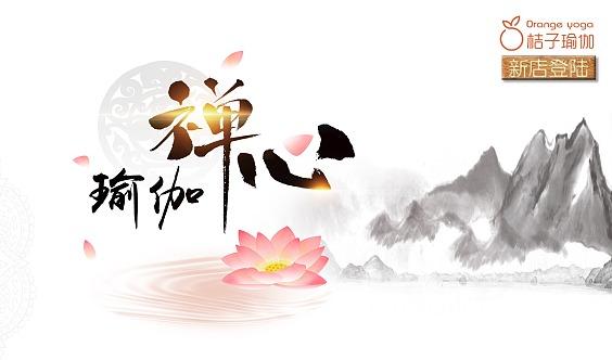 【限shi秒sha】前15名可领现金!桔子瑜伽上海旗舰店预存200元开业抵2000元!火爆预售进行中