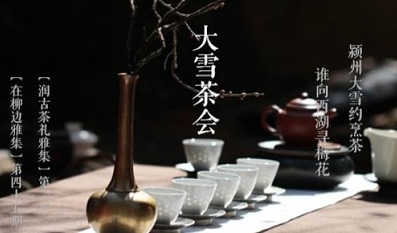 【润古茶礼雅集 壹】大雪茶会:颍州大雪约烹茶,谁向西湖寻梅花。