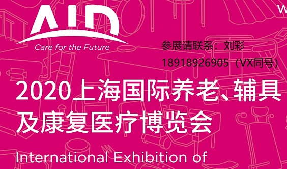 2020上海养老展