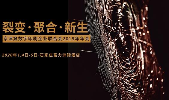 裂变·聚合·新生-京津冀数字印刷企业联合会2019年年会