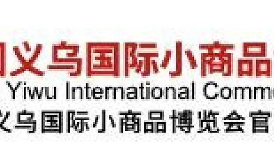 2020义乌出口商品展览会