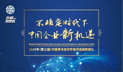 互动吧-2019 启程●思想者 ——不确定时代下中国企业新机遇沙龙