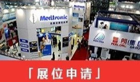 2020年医疗器械展会-中国国际医疗器械博览会2020上海国际医疗展