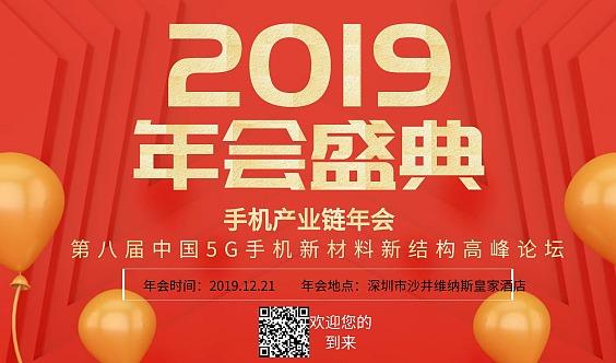 【年度盛典】2019年采购界产业年会暨5G新材料高峰论坛