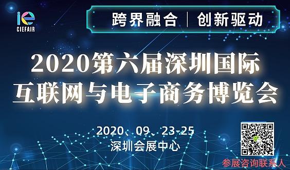 2020第六届深圳国际互联网与电子商务博览会(CIE)