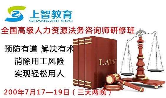 《全国高级人力资源法务咨询师研修班》2020.7月