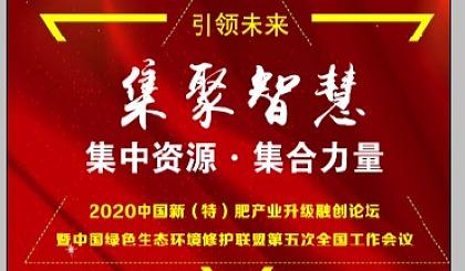 互动吧-2020中国新(特)肥产业升级融创论坛