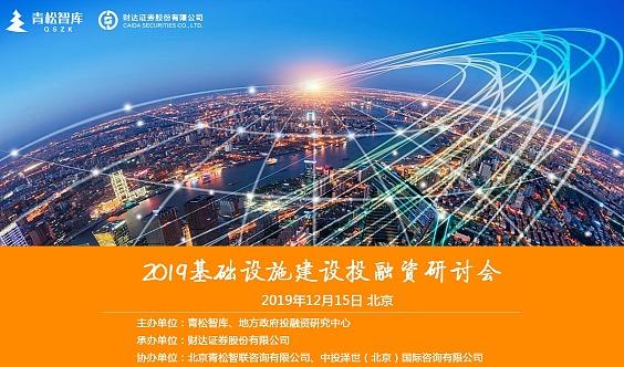 """""""2019基础设施建设投融资""""研讨会"""