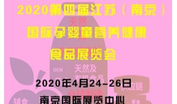 2020孕婴童展|江苏孕婴童食品展|南京孕婴童健康食品展