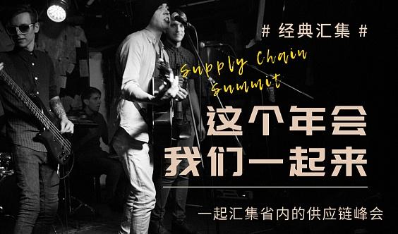 机械荟联办2019国际卓越运营南京年会