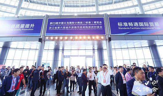 2020中国义乌小商品展会