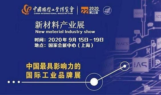 上海新材料展-2020工博会新材料展-2020第22届中国工博会