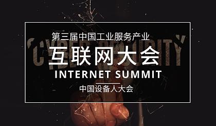 互动吧-第三届中国工业服务产业互联网大会