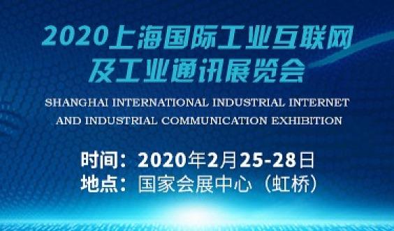 2020上海国际工业互联网及工业通讯展览会
