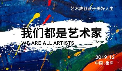 互动吧-重庆市南岸区博雅艺术中心,舞蹈体验课0元抢,美术、书法、珠心算9元拿,99元抢周卡一周课程任意上!