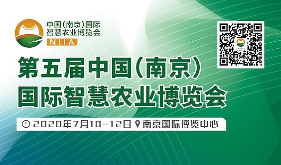第五届中国(南京)国际智慧农业博览会 邀请函