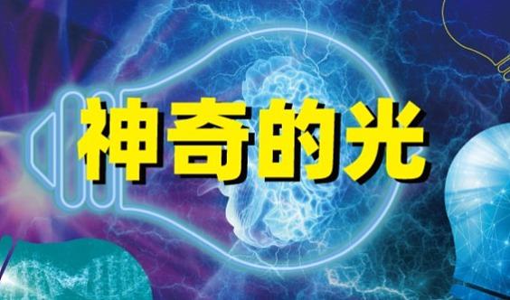 """科创探索体验课:""""神奇的光"""",启蒙孩子科学思维!"""
