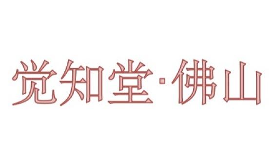 首家数字货币实操班(觉知堂·佛山)