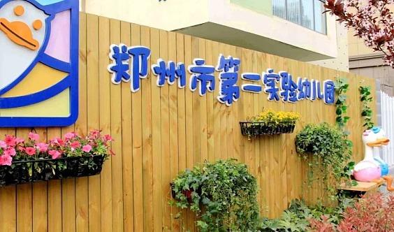"""【幼教研学团】""""漫教育""""下的混龄大户外-走进郑州市第二实验幼儿园"""
