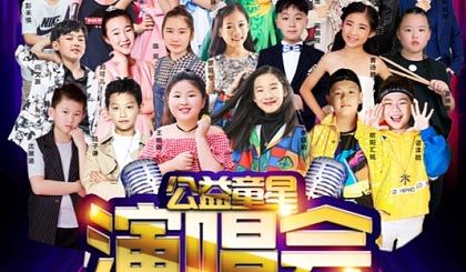互动吧-上海那仁朝格流行童声原创作品盛典公益童星演唱会观众报名免费通道!