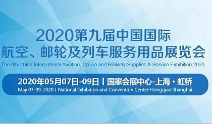 互动吧-2020第九届中国国际航空、邮轮及列车服务用品展览会
